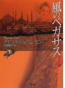 風のペガサス 下 (二見文庫 ザ・ミステリ・コレクション)(二見文庫)