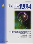 あたらしい眼科 Vol.18No.6(2001June) 特集・眼科医療の安全管理