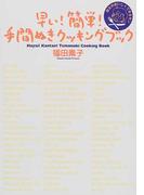 早い!簡単!手間ぬきクッキングブック 鈴太のおいしくできるモン (生活応援シリーズ)