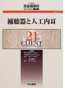 21世紀耳鼻咽喉科領域の臨床 CLIENT 21 7 補聴器と人工内耳