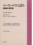 コーリン・ロウは語る 回顧録と著作選