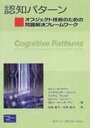 認知パターン オブジェクト技術のための問題解決フレームワーク