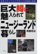 巨大鱒に魅入られてニュージーランド暮らし 日本人フィッシングガイドの快楽と憂鬱