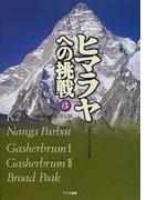ヒマラヤへの挑戦 8000m峰登頂記録 3 K2(チョゴリ) ナンガパルバット ガッシャーブルムⅠ ガッシャーブルムⅡ ブロードピーク