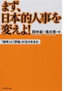 まず、日本的人事を変えよ! 「競争」と「評価」が活力を生む