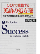 ひとりで勉強する英語の処方箋 今までの勉強法を変えてみませんか?