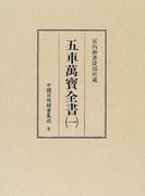 中国日用類書集成 影印 8 五車万宝全書 1