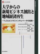 大学からの新規ビジネス創出と地域経済再生 TLOとビジネスインキュベータの役割 (現代産業選書)(現代産業選書)
