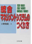 統合マネジメントシステムのつくり方 ISO 9001/ISO 14001/OHSAS 18001