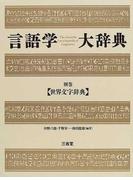 言語学大辞典 別巻 世界文字辞典