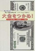 大金をつかめ! 巨万の富を築いた成功者レンの物語 (Sho‐pro books)