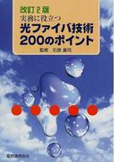 実務に役立つ光ファイバ技術200のポイント 改訂2版