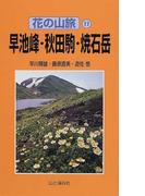 早池峰・秋田駒・焼石岳 (花の山旅)