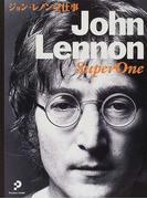 ジョン・レノン全仕事 John Lennon super one
