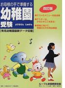 お母様の手で準備する幼稚園受験 有名幼稚園最新データ収載 改訂版