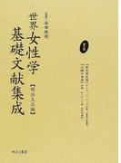 世界女性学基礎文献集成 明治大正編 復刻 第6巻 男女淘汰論