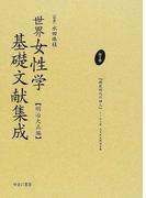 世界女性学基礎文献集成 明治大正編 復刻 第9巻 過渡時代の婦人