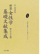 世界女性学基礎文献集成 明治大正編 復刻 第12巻 母性の復興