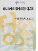 市場・国家・国際体制 (日韓共同研究叢書)
