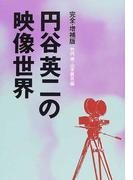 円谷英二の映像世界 完全・増補版