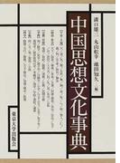 中国思想文化事典