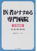 医者がすすめる専門病院 北信越版 石川 富山 福井 長野 新潟