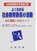よくわかる社会教育委員の活動 20の課題と100のヒント
