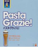 パスタ・グラッツェ! 今すぐ作りたくなる、楽しいパスタレシピ
