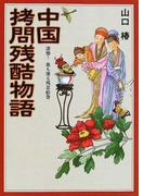中国拷問残酷物語 凄惨!血も凍る残忍絵巻 (にちぶん文庫)