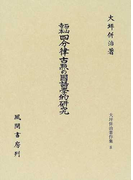 石山寺本四分律古点の国語学的研究 (大坪併治著作集)