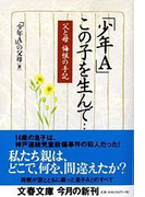 「少年A」この子を生んで… 父と母悔恨の手記 (文春文庫)(文春文庫)