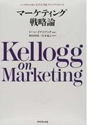 マーケティング戦略論 (ノースウェスタン大学大学院ケロッグ・スクール)