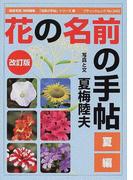 花の名前の手帖 改訂版 夏編 (ブティックムック 「名前の手帖」シリーズ)