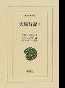 大旅行記 6 (東洋文庫)(東洋文庫)