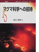 マグマ科学への招待 (ポピュラーサイエンス)