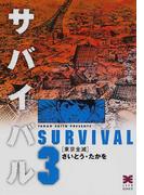 サバイバル 3 東京全滅 (リイド文庫)(リイド文庫)