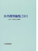 公共投資総覧 2001