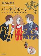 パーネ・アモーレ イタリア語通訳奮闘記
