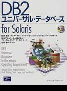 DB2ユニバーサル・データベースfor Solaris