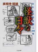 怪獣な日々 わたしの円谷英二100年 (ちくま文庫)(ちくま文庫)