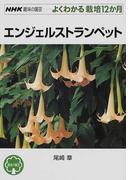 エンジェルストランペット (NHK趣味の園芸 よくわかる栽培12か月)