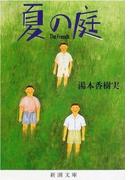 夏の庭 The friends 改版 (新潮文庫)