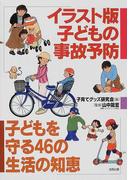 イラスト版子どもの事故予防 子どもを守る46の生活の知恵