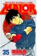 MAJOR DRAMATIC BASEBALL COMIC 35 (少年サンデーコミックス)(少年サンデーコミックス)