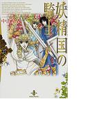 妖精国(アルフヘイム)の騎士(秋田文庫) 27巻セット