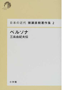 日本の近代猪瀬直樹著作集 2 ペルソナ