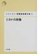 日本の近代猪瀬直樹著作集 5 ミカドの肖像