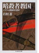 暗殺者教国 イスラム異端派の歴史 (ちくま学芸文庫)(ちくま学芸文庫)