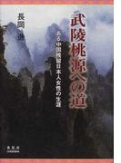 武陵桃源への道 ある中国残留日本人女性の生涯