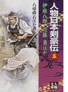 人物日本剣豪伝 5 (人物文庫)(人物文庫)